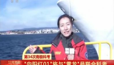 """第34次南極科考:""""向陽紅01""""將與""""雪龍""""號聯合科考"""