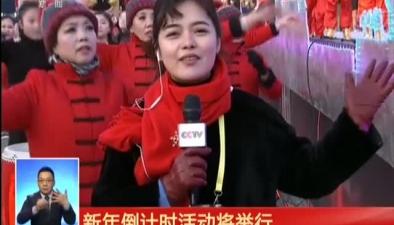 你好 2018·北京:新年倒計時活動將舉行