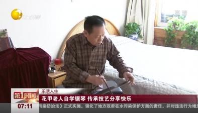 樂活人生:花甲老人自學鋸琴 傳承技藝分享快樂