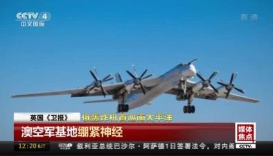 俄轟炸機首巡南太平洋