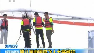海南萬寧:第八屆中國鳥飛人大賽舉行