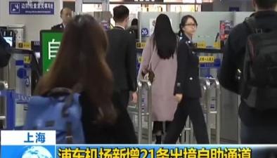 上海:浦東機場新增21條出境自助通道