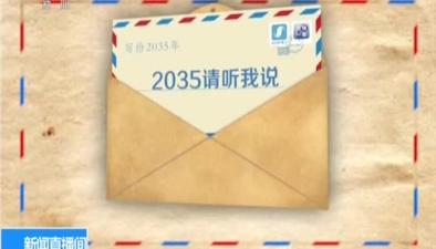寫給2035年的信:蛟龍號 2035請聽我説