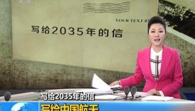 寫給2035年的信:寫給中國航天