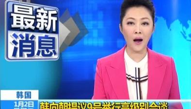 韓國:韓向朝提議9號舉行高級別會談