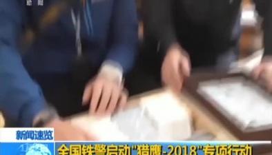 """全國鐵警啟動""""獵鷹-2018""""專項行動"""
