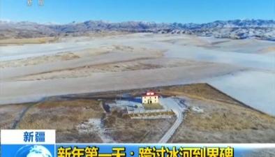 新疆:新年第一天跨過冰河到界碑