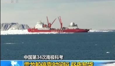 中國第34次南極科考:雪龍船停靠時間短 晝夜卸貨