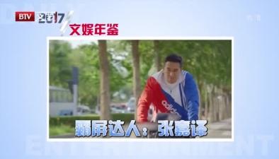 張嘉譯四部劇稱霸秋冬檔