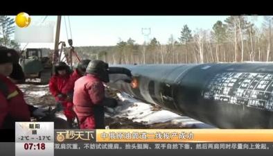 中俄原油管道二線投産成功