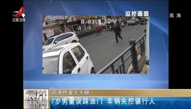所幸傷者無大礙:7歲男童誤踩油門 車輛失控輾行人
