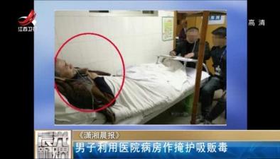 男子利用醫院病房作掩護吸販毒