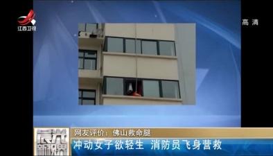 網友評價:佛山救命腿衝動女子欲輕生 消防員飛身營救