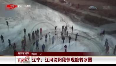 難得一見:遼寧遼河沈陽段驚現旋轉冰圈