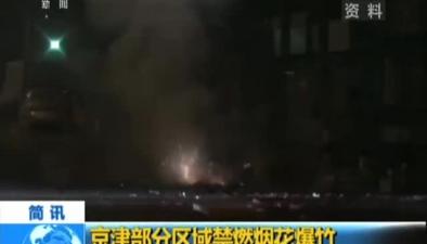 京津部分區域禁燃煙花爆竹