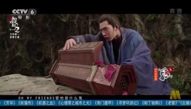 新片速遞:蔡依林獻唱《捉妖記2》主題曲