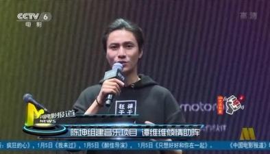 陳坤組建音樂項目 譚維維傾情助陣