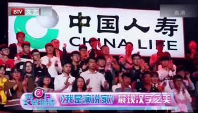 《我是演説家》展現漢字之美