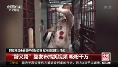 網紅拍自殺者遺體引起公憤 掀網絡自律大討論