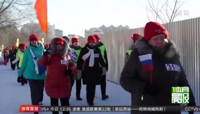 中俄跨境徒步 健康鍛煉迎新春
