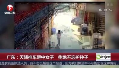 廣東:天降推車砸中女子 倒地不忘護孫子