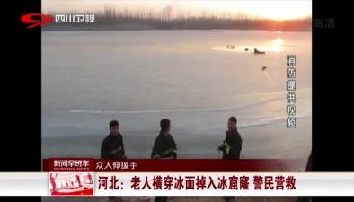 眾人伸援手:河北老人橫穿冰面掉入冰窟窿 警民營救