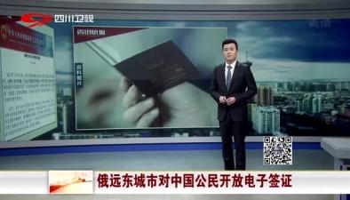 俄遠東城市對中國公民開放電子簽證