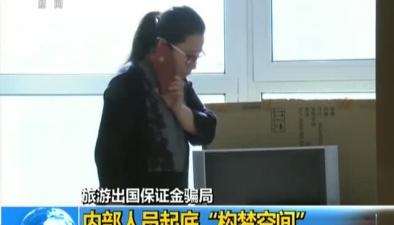 """旅遊出國保證金騙局:內部人員起底""""構夢空間"""""""