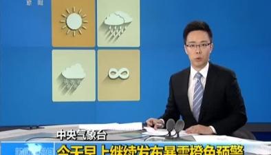 中央氣象臺:今天早上繼續發布暴雪橙色預警