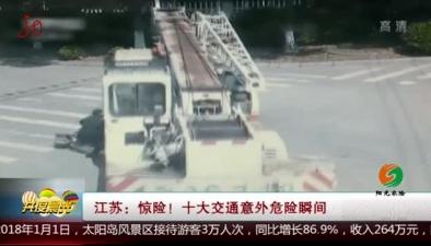 江蘇:驚險! 十大交通意外危險瞬間