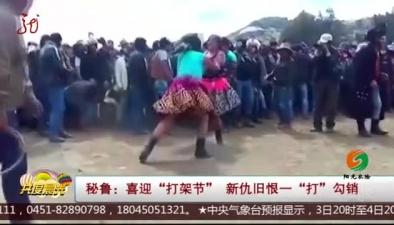 """秘魯:喜迎""""打架節"""" 新仇舊恨一""""打""""勾銷"""