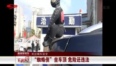 """關注用車安全:""""蜘蛛俠""""坐車頂 危險還違法"""