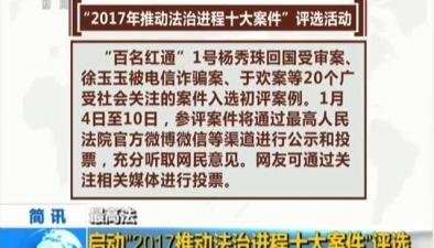 """最高法:啟動""""2017推動法治進程十大案件""""評選"""