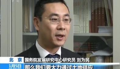 北京:2017年超額完成商品房供地 為住宅用地租賃市場提供有效供給
