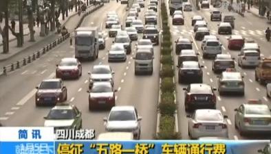 """四川成都:停徵""""五路一橋""""車輛通行費"""