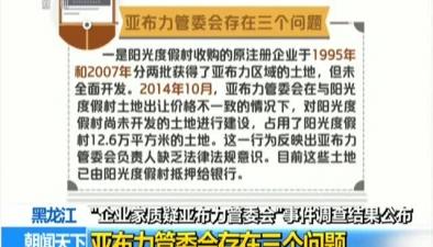 """黑龍江:""""企業家質疑亞布力管委會""""事件調查結果公布"""