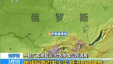 俄羅斯:一鞋廠庫房起火 七名中國公民遇難