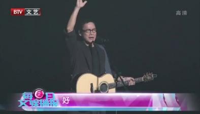 羅大佑15年後北京再開唱