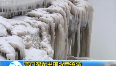 壺口瀑布出現冰雪流淩