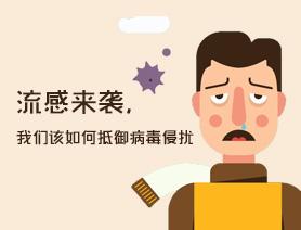流感來襲,我們該如何抵禦病毒侵擾