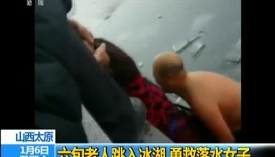 山西太原:六旬老人跳入冰湖 勇救落水女子