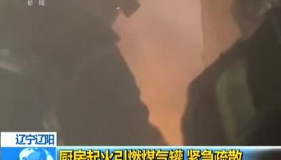 遼寧遼陽:廚房起火引燃煤氣罐 消防疏散