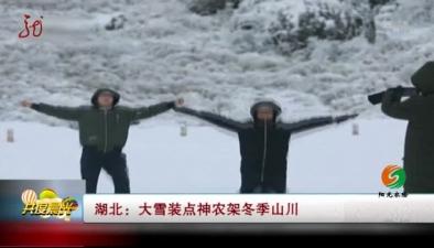 湖北:大雪裝點神農架冬季山川
