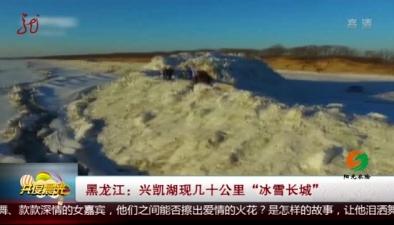 """黑龍江:興凱湖現幾十公裏""""冰雪長城"""""""