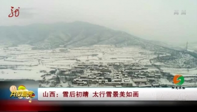 山西:雪後初晴 太行雪景美如畫