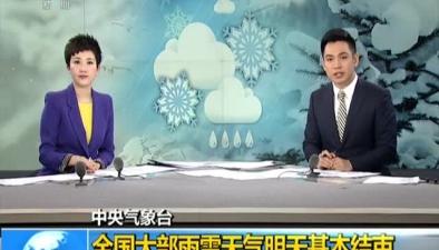 中央氣象臺:全國大部雨雪天氣明天基本結束