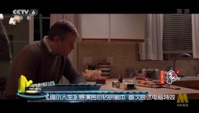 《縮小人生》導演苦心鑽研劇本 首次嘗試電腦特效