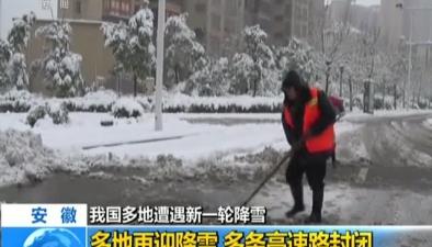 安徽:我國多地遭遇新一輪降雪多地再迎降雪 多條高速路封閉
