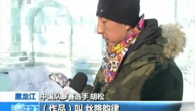 黑龍江:國際冰雕比賽海內外高手雲集展技藝