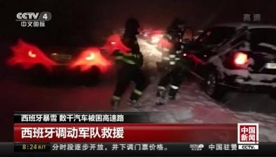 西班牙暴雪 數千汽車被困高速路